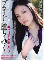Married Woman Raped - Her Pride Destroyed... Reika Aizumi  Download