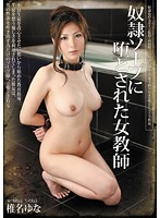 Female Teachers Become Soap Slaves Yuna Shina (rbd00285)