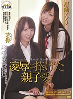 Mother Offers Her Daughter Up For Torture & Rape - Shiho Anri Hoshizaki 下載