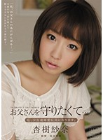 I Wanna Protect Daddy... I'm Becoming a Barely Legal Torture & Rape Sex Toy Girl Sana Anju Download