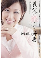 Young Wife Violated by Father-in-law, Maika Download