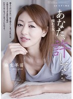 Forgive Me, Dear... -The Adored Woman- Sanae Aso Download