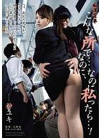 Molester Train: Even in a place like this.... I'm...! Yuki Shin (rbd00517)