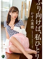When I Turned Around I Was Alone Kaho Kasumi Download