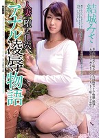 The Story of a married woman's collapse and her anal rape and torture Misa Yuki 下載