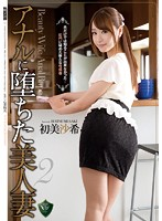 Hot Married Woman Falls For Anal 2 Saki Hatsumi 下載
