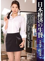 Sacrifice For The Japanese Economy. The Company President's Secretary Is Lustfully Destroyed Iroha Natsume Download