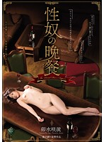 The Sex Slave's Dinner Party Saryu Usui