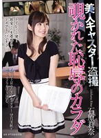 A Beautiful Newscaster Secretly Filmed. Peeping At Her Shameful Body Rina Ishihara