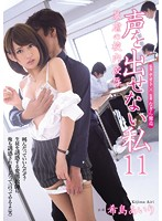 I Can't Make A Sound 11 The Atrocious Rape In My School Airi Kijima Download