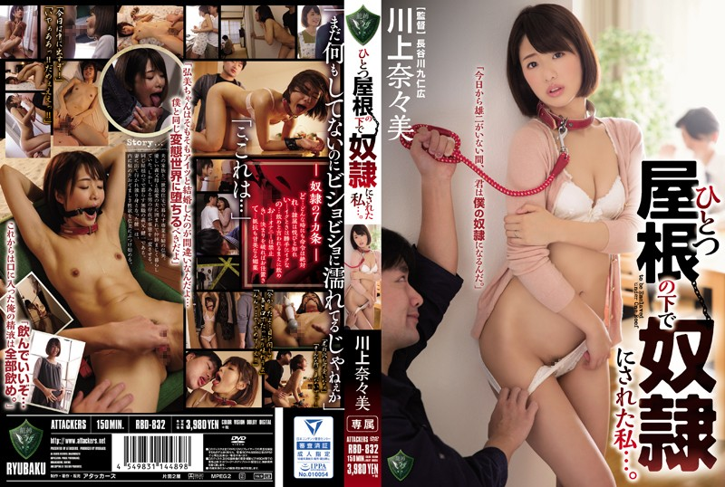 RBD-832 I ... That Have Been Enslaved In Under One Roof. Kawakami Nanami