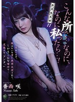 The Molester Movie Theater 11 Even In A Place Like This.... I'm...! Saki Kozai Download