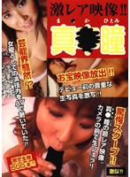 Extremely Rare Footage!! Japanese Celebrity Hitomi Manaka Does Porn. Download