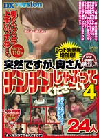 "Red Assault Team Special Issue!! ""Madam, I Know This is Sudden But... Can You Please Suck My Dick? (4) 24 People 下載"