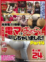 Red Assault Party Special Variety. Torture & Rape With A Big Vibrator While Being Tied Up!! The Street Corner Ladies Wet Themselves With The Big Vibrator!! Part 4. 24 Amateur Girls Download