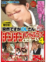 Red Assault Team  Special Issue! I Know It's Sudden, But Can You Office Ladies Suck My Cock!? 4, 24 Girls 下載