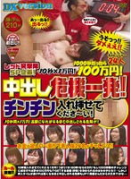 Red Shock Troops Special Event! 10,000 Yen For 10 Seconds! 10 Million Yen For 1000 Seconds! Creampie Or No Creampie!? Let Us Penetrate You! 10 Seconds x 10,000 Yen! The Higher The Chance Of Being Creampied, The Higher The Prize!! Download
