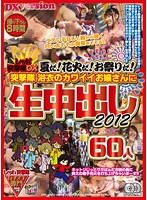 Red Assault Team DX: It's Summer! Fireworks! Festivals! The Assault Team's Raw Creampie Footage of Cute Girls in Yukatas 2012. 60 People. (rexd00206)