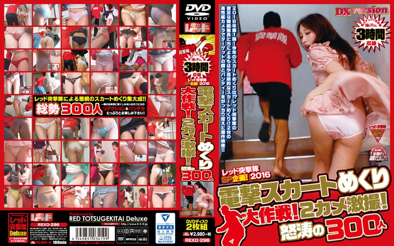 (rexd00296)[REXD-296] Red Assault Squad Special Project! 2016 - The Blitzkrieg On Skirts! Extreme Footage From 2 Cameras! 300 Girls Get Their Skirts Flipped! Download