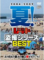 Summer 2004- 2009! The Best Of Red Voyeur Series. That Day, Someone Was Watching That Girl! Download