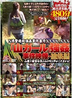 """Police Serial Rapist Incident File #XXXX-XXXX - """"Mountain Girl"""" Rape Incident Footage Highlights - Damaged Girls' Screams Echoing From Mountain Recesses! 下載"""