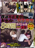 Tokyo Private Railroad Company Members' Posting -Schoolgirls Who Got Caught Trying to Ride the Train for Free 8 Hours Special First Volume: More Than 30 Girls Download