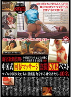 A Posting By A Massage Parlor Owner Where Barely Legal Chinese Exchange Students Work, Kabukicho Shinjuku, The Best Hidden Camera Footages of the Rejuvenating Chinese Massage 2012, The Owners Who Commit Filthy Acts On Barely Legal Chinese Girls, 40 Girls 下載