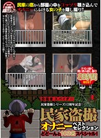 Posting Spider - Private House Voyeur Series' 12th Anniversary! Private House Voyeur Masturbation Best Selection Explosive 102 Girl Special! Download