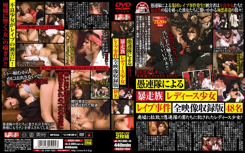 REZD-154 Hiroshima Prefectural Police, Juvenile Crimes Division, Case #XXXXX-XXXX - A Gang Of Young Bikers Rapes Mature Ladies & Barely Legal Girls - Complete Footage Collection All 48 Victims
