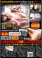 Posting By A Qigong Therapist In Shinjuku's Red Light District - A Secret Technique Known Only In China For Four Thousand Years! Eight Hours - Peeping Footage Of Sexy Qigong Treatments - Girls Get Touched Just How They Like It - Series Highlights - This Is Unfair! Girls Go Wild Like Bitches In Heat! (rezd00166)