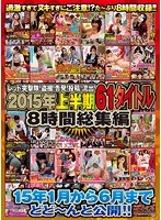 Red Shock Troop! Secretly Filmed! Accusations! Postings! Leaked! 61 Titles From The First Half Of 2015, 8 Hours Of Highlights. Titles From January 2015 To June 2015, All At Once!! 下載