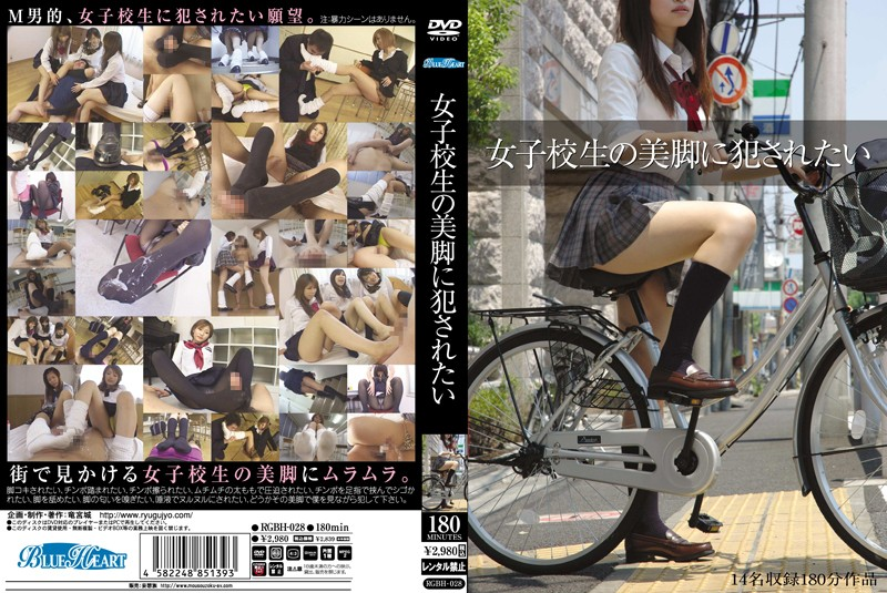 RGBH-028 You Want The Beauty Of High School Girls Being Fucked In The Leg