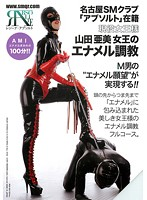 """The Working Queen From Nagoya BDSM Club """"Absolute"""" Ami Yamada . The Queen's Enamel Breaking In Download"""