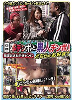 Serial Lady Killer - Japanese Cocks and Black Cocks! Which Do You Prefer? Download