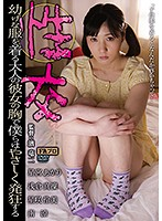 Sweet Sex She Likes To Dress Up Like A Young Kid But I Go Gently Crazy For Her Grown Up Titties Download