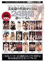 THE AV WORLD SPECIAL Beautiful Babes Co-Starring SPECIAL - 4 Hours of A Dream Harem Download