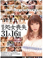Pure Virgin Lost - 31 Girls, 16 Hours Download