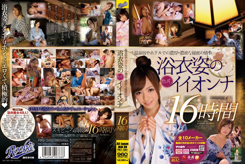 RKI-380 16 Hours Iion'na Sexy Love Affair Yukata, A Thick, Dense * Secret At The Hotel And Hot Spring Inn