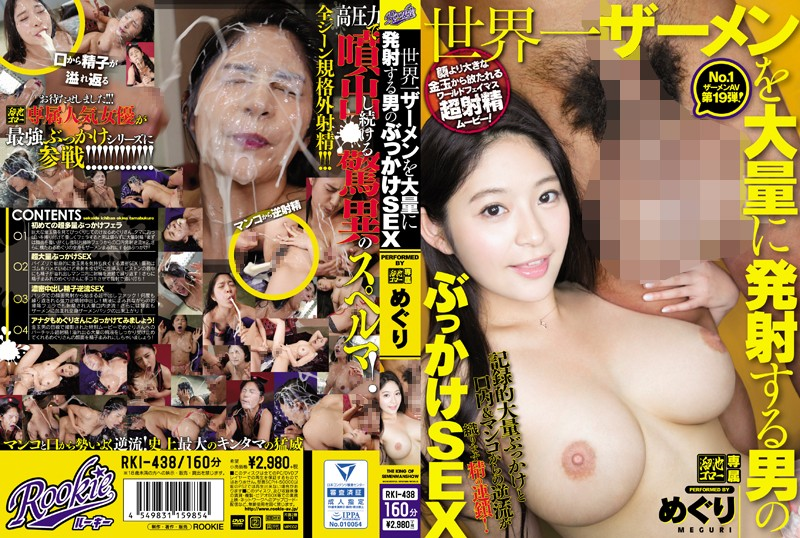 RKI-438 Topped SEX Tour Of Man That Large Amount Of Fire In The World Semen