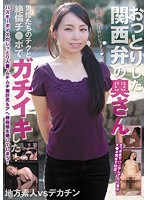 A Soft And Gentle Kansai-Speaking Housewife She's Cumming Hard Thanks To These AV Actors' Techniques And Their Orgasmic Cocks! Download