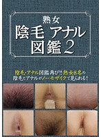 A Visual Encylopedia of Mature Woman Pubes and Anal 2 Download