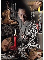 - The Heisei Erotic Master - Ren Nuegami, The Master Of Bondage Download