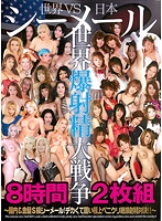 The World Shemale Ejaculation War 8 Hours~ Domestic & Blonde S Class Shemales! Big Hard Peni-Clit Ejaculation Battle!!~ Download