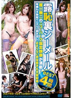 She-Male Public Sex Best 4 Hours vol. 2 Download