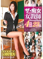 Slutty Female Teachers - 4 Hours (sbb00180)