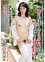 I Borrowed 20 Bucks From The Middle-Aged Woman Next Door. She Told Me To Pay Her Back With My Body. Yumi Anno Download