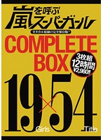 Super Girls Cause a Commotion - COMPLETE BOX 19X 54 下載