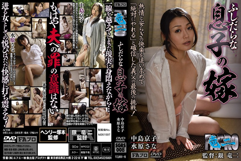 "SGRS-008 My Son's Careless Wife. In Pursuit Of The Pleasure Of Serenity And Passion. The Final Challenge Of The Father-In-Law Who Is Convinced He Can ""Definitely Fuck Her"". Kyoko Nakajima Sana Mizuhara"