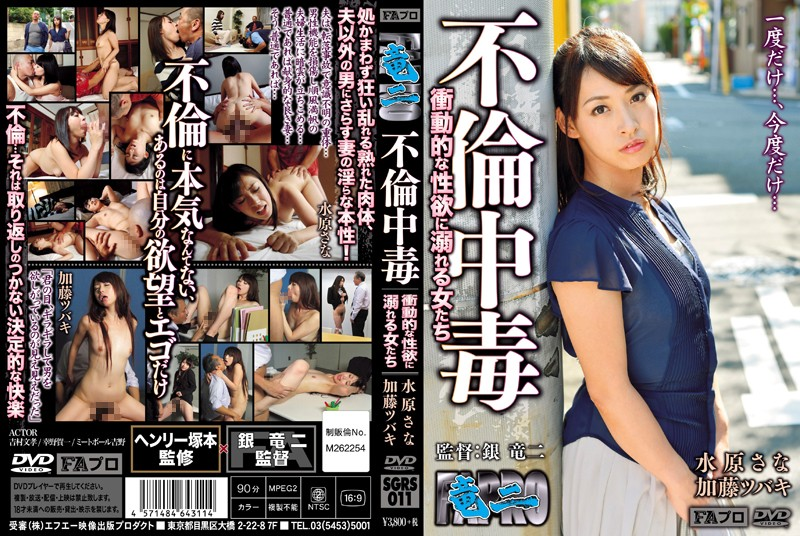 SGRS-011 Woman Who Drowned In Adultery Addiction Impulsive Sexual Desire