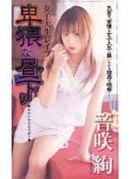 The Rape Of A College Girl - Wicked Afternoon Aya Otosaki Download